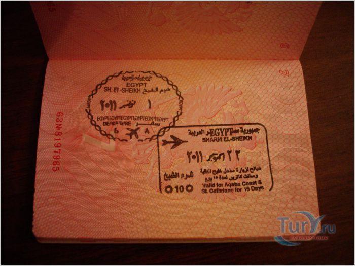 синайский штамп в паспорте гражданина Российской федерации