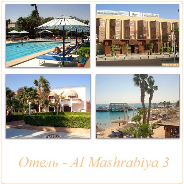 Al Mashrabiya - отель города Хургада