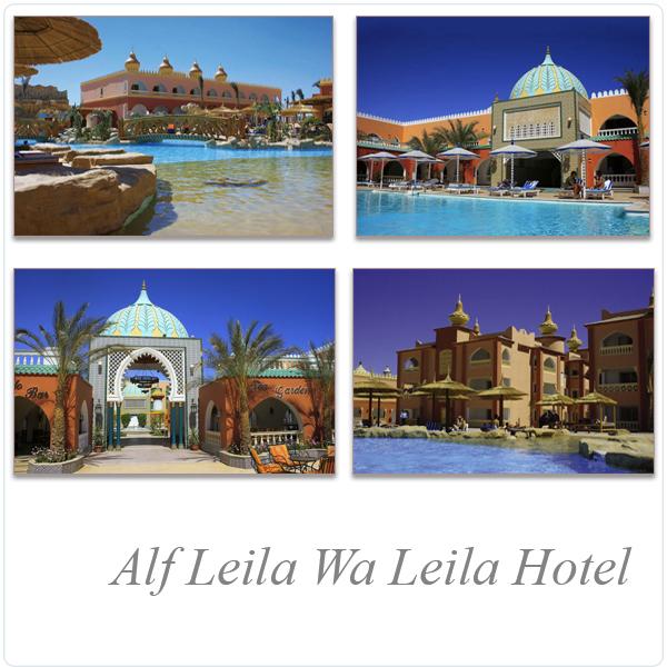 Alf Leila Wa Leila Hotel отель в Хургаде