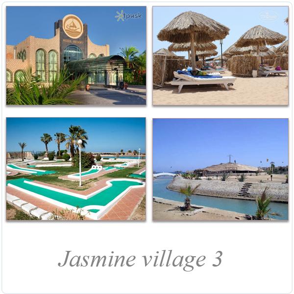Jasmine village 3 - отель Хургада