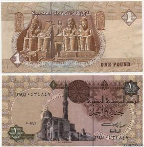 Египетская лира