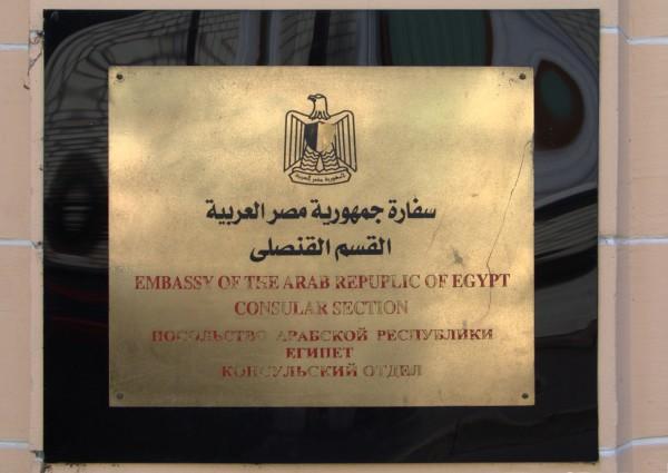 Гербовая доска на здании посольства