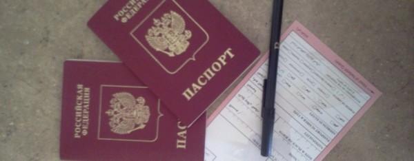 Заполнение миграционной карты