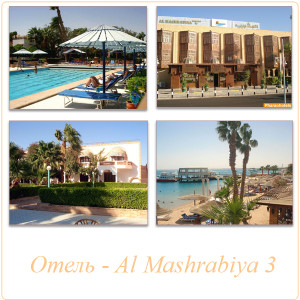 Al Mashrabiya - отель города Хугарда