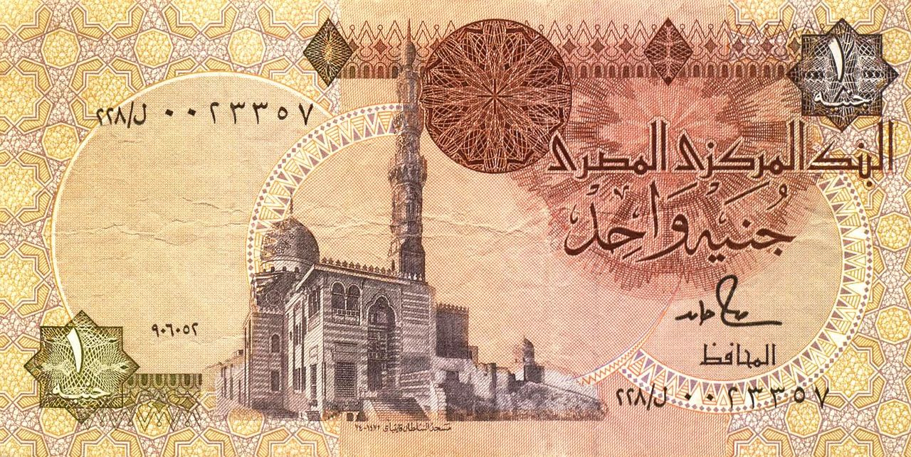 Banknote of 1 Egyptian dollar face